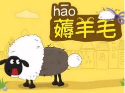 目前薅羊毛赚钱的前景并不乐观,且行且珍惜