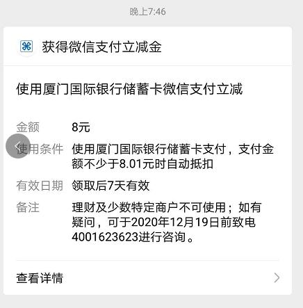 微信立减金到账