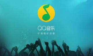 不常登陆QQ音乐的用户免费领15天绿钻会员