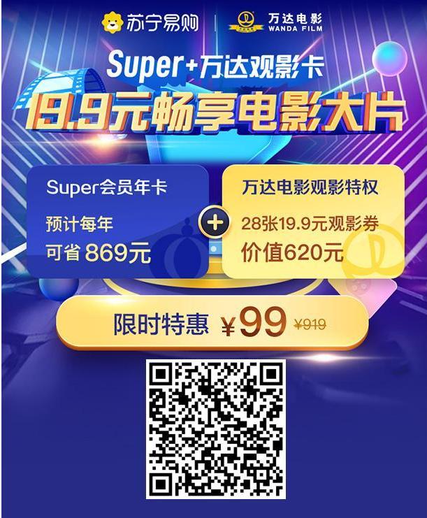 99元超划算购买苏宁Super会员和万达观影年卡