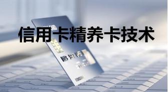 信用卡用卡养卡心得分享,相信对你有用