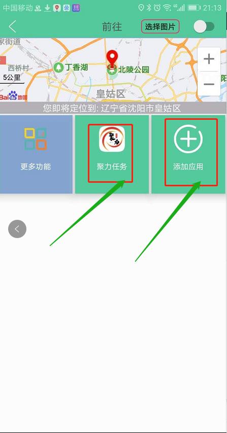 平台位置针对性修改