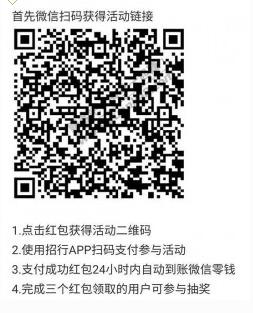 不限新老用户,免费领招商银行6元微信现金红包