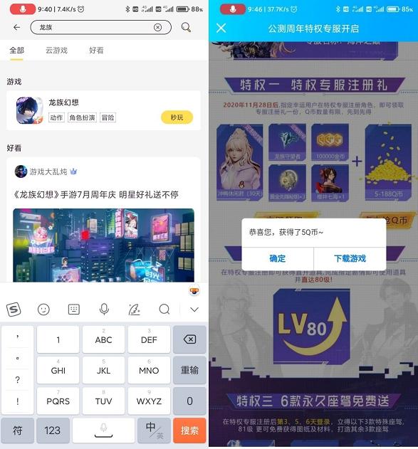 龙族幻想APP新用户免费领5Q币