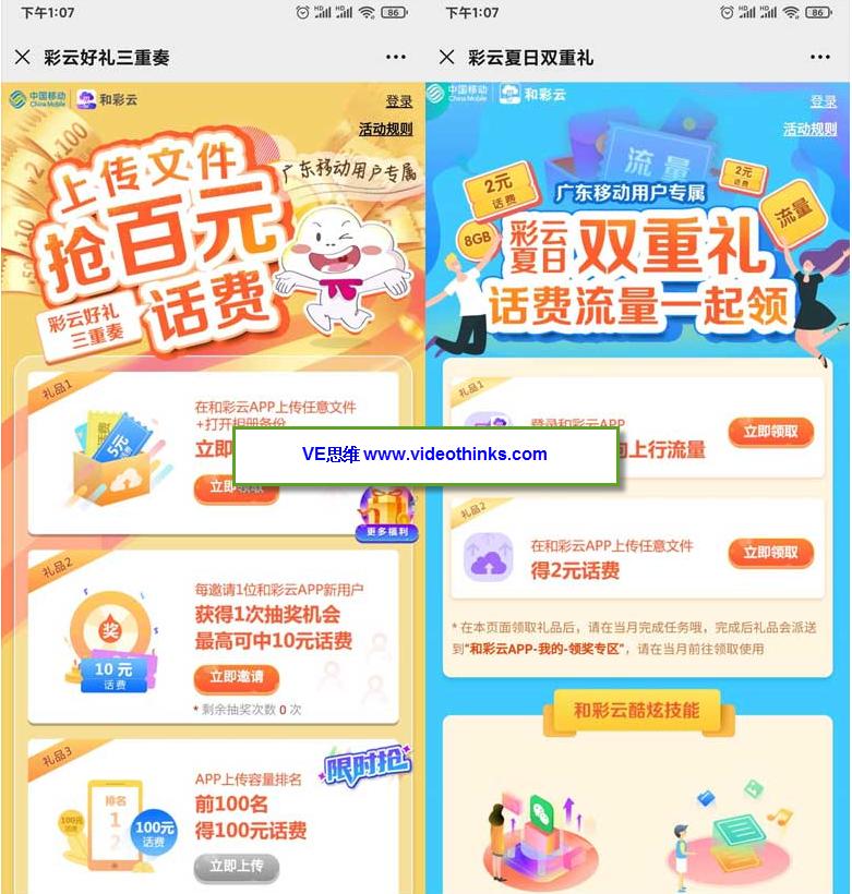 广东移动用户免费领最低7元手机话费或流量,秒到账