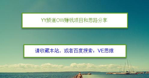 作为一名YY频道的OW,有哪些项目可以操作赚钱