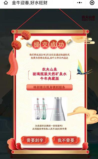 免费抽农夫山泉典藏版玻璃瓶装矿泉水(两瓶装)