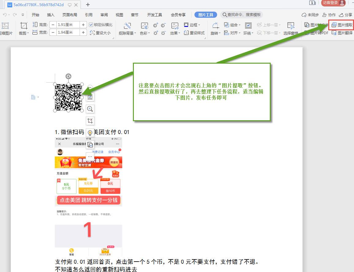 鼠标点击文档中任意一张图片