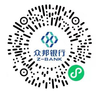 众邦银行小程序