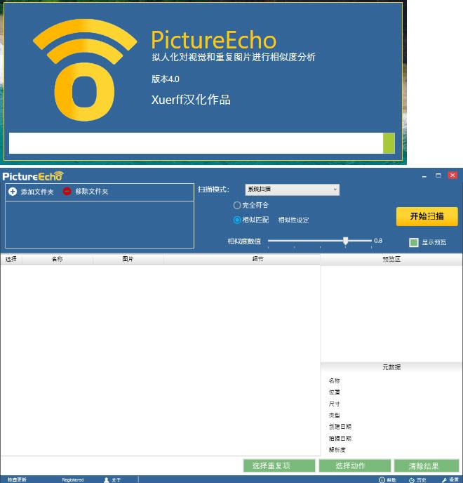 图片去重工具PictureEcho汉化版