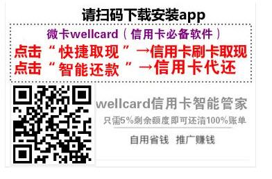 信用卡智能代还软件注册