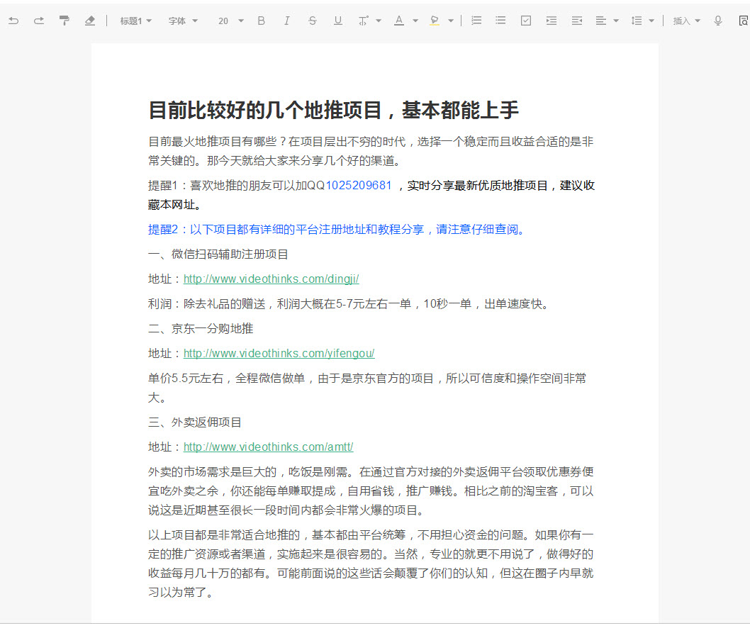 讯飞文档页面展示