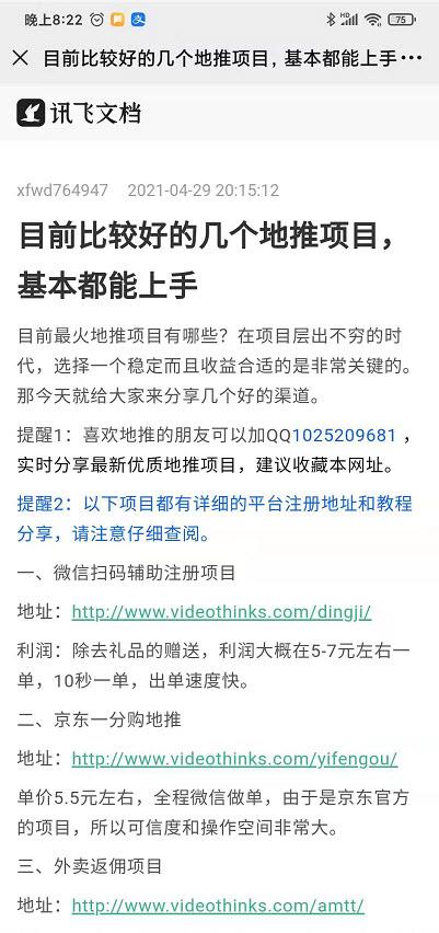 讯飞文档编辑网页完成后在微信端打开的预览效果