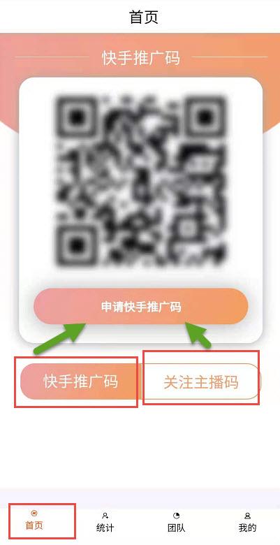 申请快手极速版推广码和关注主播码