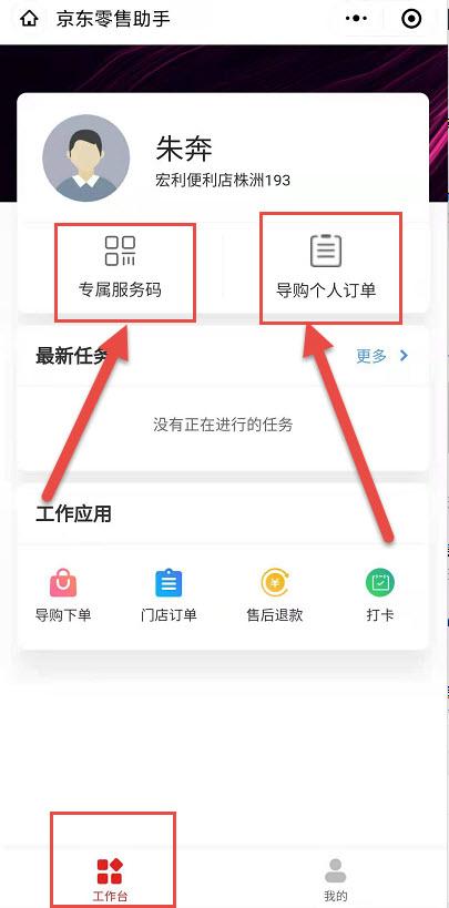 51拉新平台京东发现好店一分购操作流程
