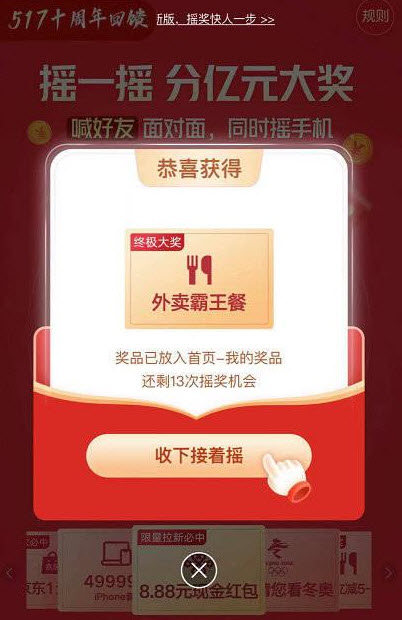中国联通十周年摇一摇抽20元外卖券等奖品