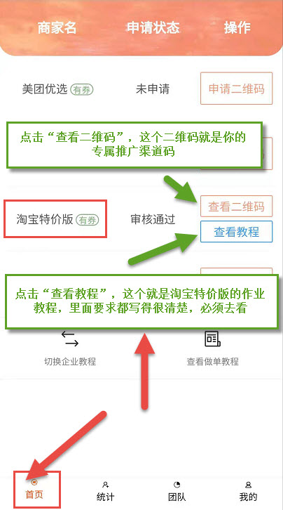 淘宝特价版拉新作业流程和要求