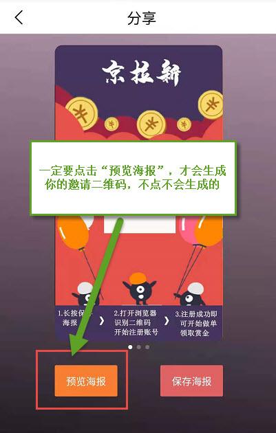 京拉新平台邀请二维码生成