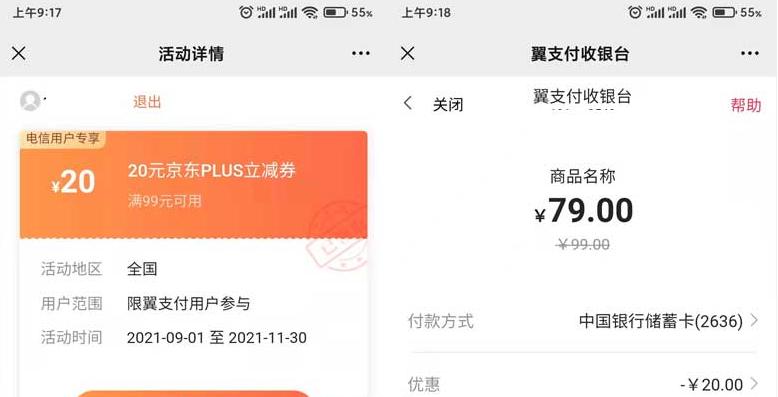 翼支付用户领20元京东Plus会员立减优惠券